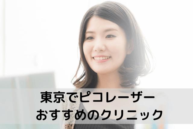 東京でピコレーザー、おすすめクリニック