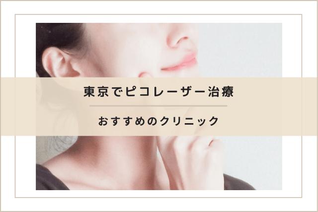 東京でピコレーザー、おすすめ(まとめ)