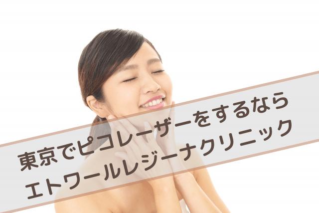 東京でピコレーザーをするならエトワールレジーナクリニック