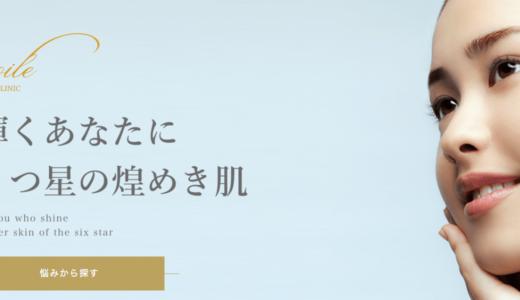 エトワールレジーナクリニックのピコレーザー【東京表参道】