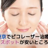 【東京】ピコレーザーでシミ取り。ピコスポットが安いクリニックを調査!