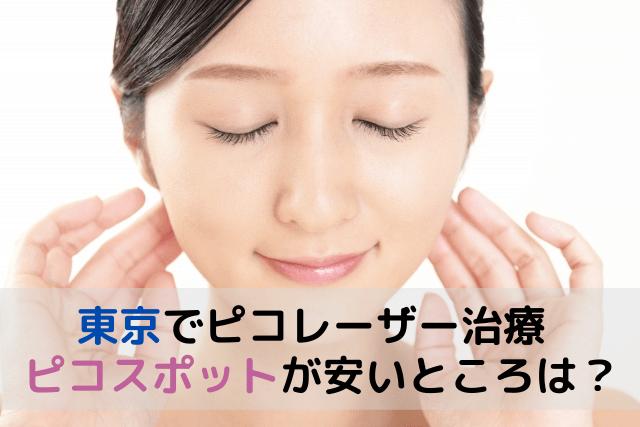 東京でピコスポットが安いところを調査