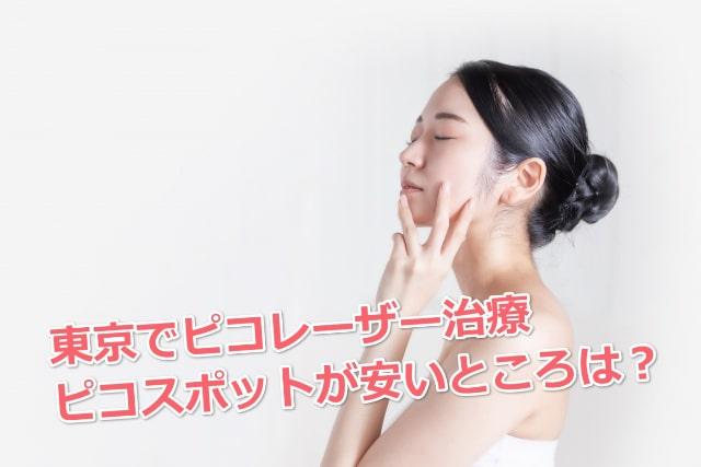 東京でピコスポットが安いクリニック